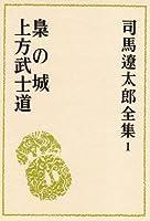 司馬遼太郎全集 (1) 梟の城・上方武士道