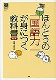 ほんとうの「国語力」が身につく教科書[改訂版] (国語力検定オフィシャルテキスト)