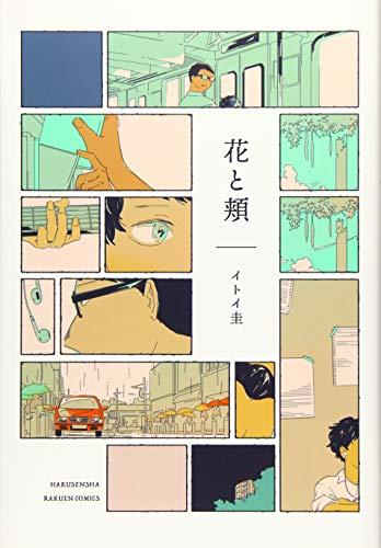 花と頬 (楽園コミックス)
