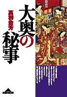 大奥の秘事 (知恵の森文庫)