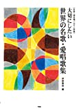 女声二部合唱/ピアノ伴奏 大切にしたい世界の名歌・愛唱歌集 (改訂版) 坪野春枝 編 (楽譜)