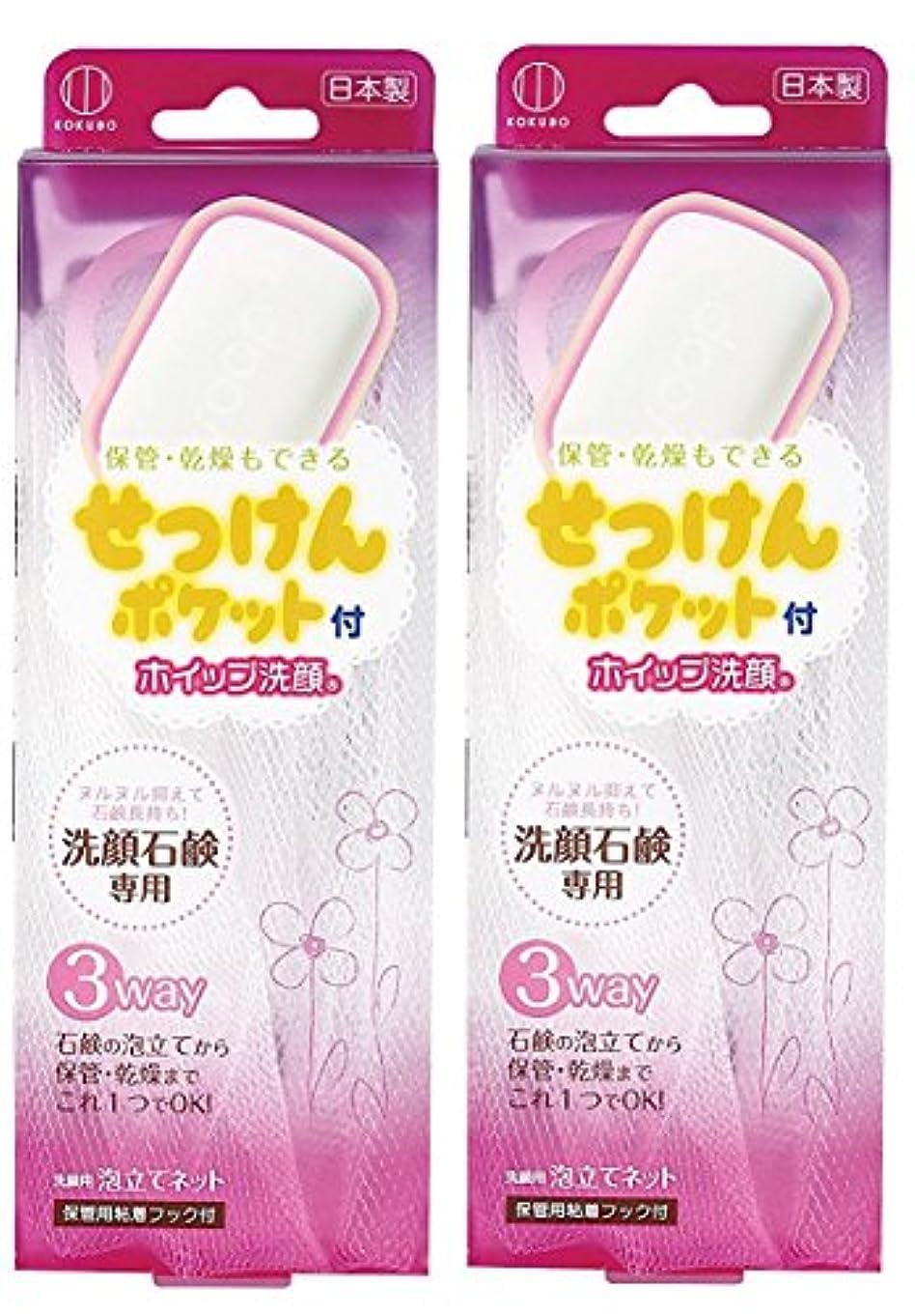 克服する多様なモナリザ小久保 洗顔ネット ふわふわの泡で洗顔 ホイップ洗顔 せっけんポケット付き 2個