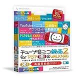 チューブ&ニコ録画2 for PSP&WALKMAN