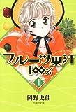 フルーツ果汁100% 1 (白泉社文庫)