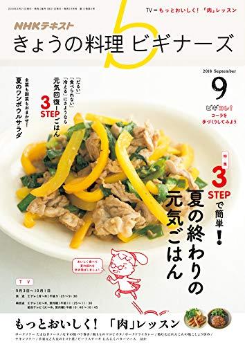 NHKきょうの料理ビギナーズ 2018年 09 月号 [雑誌]