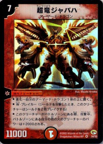 デュエルマスターズ 《超竜ジャバハ》 DM03-004-VE 【クリーチャー】