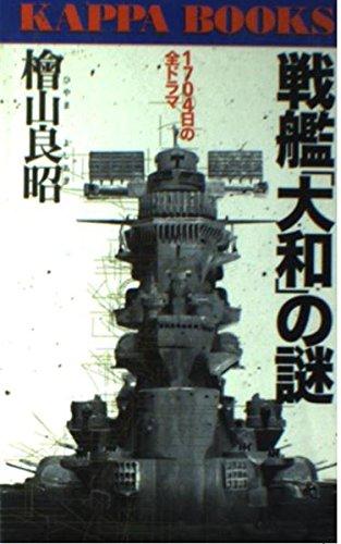 戦艦「大和」の謎―1704日の全ドラマ (カッパ・ブックス)