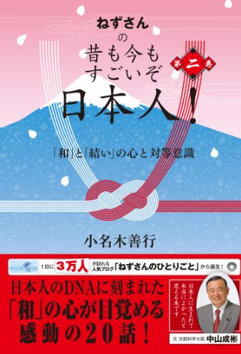 ねずさんの 昔も今もすごいぞ日本人! 第二巻: 「和」と「結い」の心と対等意識の詳細を見る