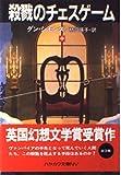 殺戮のチェスゲーム〈中〉 (ハヤカワ文庫NV)