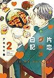 片恋グルメ日記 : 2 (アクションコミックス)