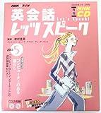NHKラジオ英会話レッツスピーク 2003 5 (NHK CD)
