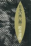 日本の黒い霧 画像
