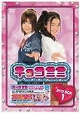 チョコミミ DVD-BOX 1[DVD]