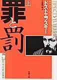 【Amazon.co.jp限定】 罪と罰〈上〉 (特典:新潮文庫の100冊キュンタ 壁紙ダウンロード)