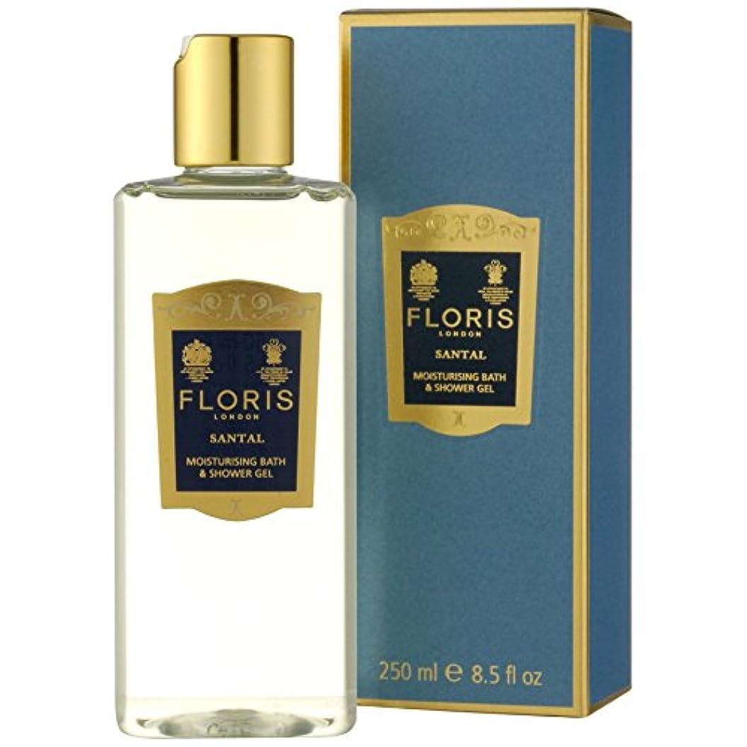 ラッシュ解放騒々しい[Floris ] フロリスサンタルシャワージェル250ミリリットル - Floris Santal Shower Gel 250ml [並行輸入品]