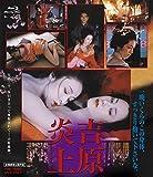 吉原炎上[Blu-ray/ブルーレイ]