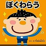 ぼくわらう こころきもちシリーズ (プクムク絵本文庫)