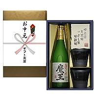 芋焼酎 魔王 25度 720ml お中元 熨斗+美濃焼椀セット ギフト プレゼント