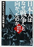 日本人はなぜ戦争へと向かったのか: 外交・陸軍編 (新潮文庫)