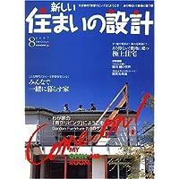 新しい住まいの設計 2007年 08月号 [雑誌]