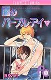 闇のパープル・アイ(12) (フラワーコミックス)