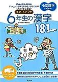 小学漢字スタートアップ 6年生の漢字181