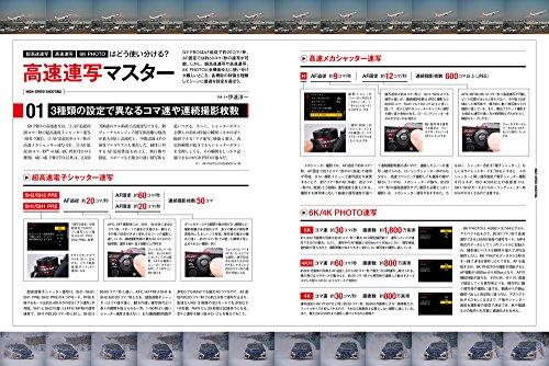 パナソニック LUMIX G9 PRO 完全ガイド (インプレスムック DCM MOOK)