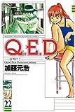 Q.E.D.―証明終了―(22) (月刊少年マガジンコミックス)