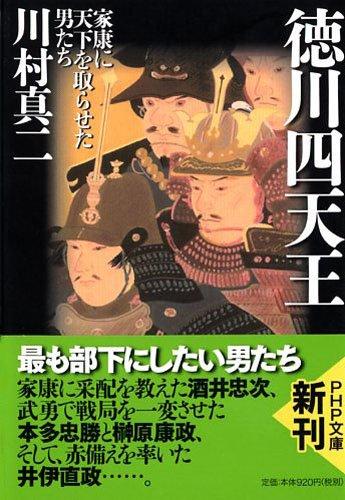 徳川四天王 (PHP文庫)