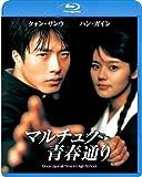 マルチュク青春通り [Blu-ray]