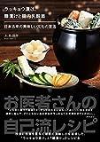 ラッキョウ漬け、糠漬けと腸内乳酸菌: 日本古来の美味しい文化の復活 (22世紀アート)