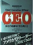 CEO(最高経営責任者)―会社の命運をにぎる男たち