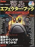ギター・マガジン 歪みエフェクター・ブック 全90機種の歪みをリアル体験(CD付き) (リットーミュージック・ムック)