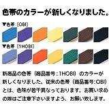 ボディメーカー(BODYMAKER) 色帯 1HOBI 空手 少林寺 おび 空手帯 黒帯 青帯 茶帯 黄帯 緑帯 紫帯 オレンジ帯 橙帯 色帯