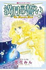 満月の誓い 3巻 (ハーレクインコミックス) Kindle版