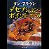 デセプション・ポイント(上) (角川文庫)