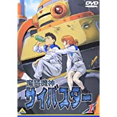 魔装機神サイバスター(1) [DVD]