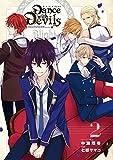 Dance with Devils -Blight- 2巻 (デジタル版Gファンタジーコミックス)