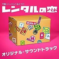 TBS テッペン!水ドラ!!「レンタルの恋」オリジナル・サウンドトラック