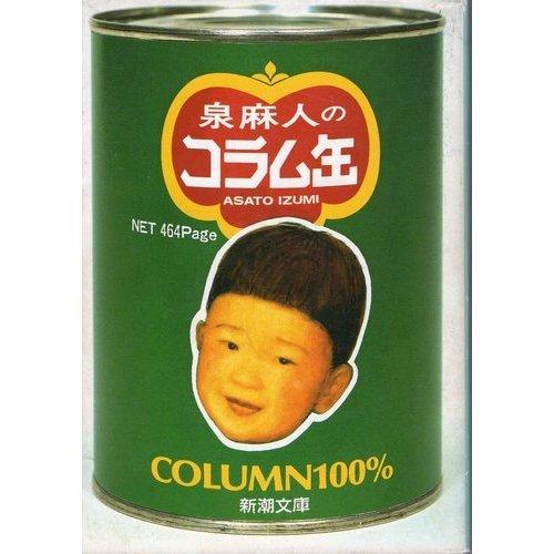 泉麻人のコラム缶 (新潮文庫)の詳細を見る