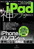 iPad神アプリ活用ガイド (三才ムック vol.351)