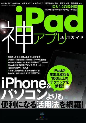 iPad神アプリ活用ガイド (三才ムック vol.351)の詳細を見る