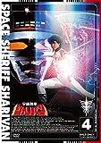 宇宙刑事シャリバン VOL.4[DVD]