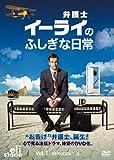 弁護士イーライのふしぎな日常 Vol.1[DVD]