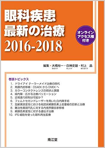 眼科疾患最新の治療2016-2018: オンラインアクセス権付