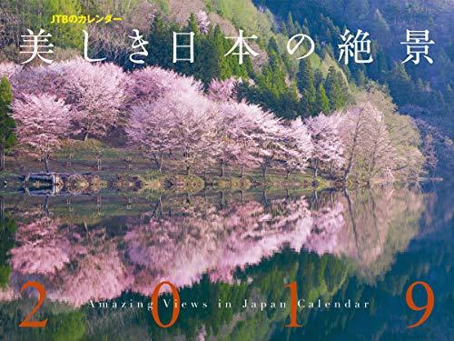 JTBのカレンダー 美しき日本の絶景 2019 (諸書籍)