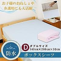 【防水ボックスシーツ】ダブル (140×200×マチ30cm)【ピンク】介護シーツ ベッドシーツ おねしょシーツ