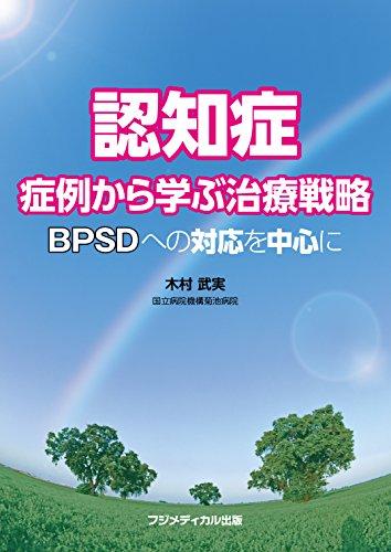 認知症 症例から学ぶ治療戦略ーBPSDへの対応を中心に