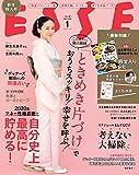 ESSE 2020 年 01月号 [雑誌] ESSE (デジタル雑誌) 画像