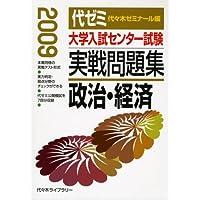 大学入試センター試験実戦問題集 政治・経済 2009
